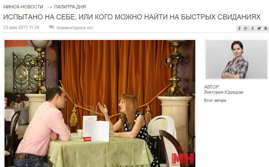 Интернет-знакомства школьников в минске мобильные знакомства flirt citi